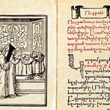 El primer libro armenio fue publicado en Venecia en 1512.