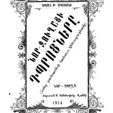 Los armenios hicieron la primera imprenta en Irán en los años 1630.