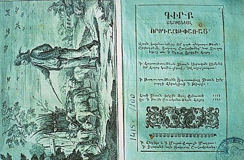 The title page of the original publication of the Vorogayt Parats, including the motif of a shepherd tending to his flock